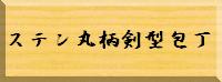 関市 正広作 ステンレス丸柄剣型包丁