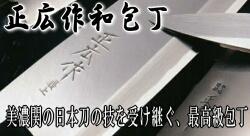 美濃関の日本刀の技を受け継ぐ、最高級正広作包丁、柳刃、出刃、薄刃、牛刀、ペティナイフ
