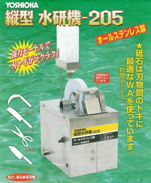縦型 ステンレス製水研機−205 <吉岡製作所>「趣味生活雑貨セレクトショップ」 I-Land <アイランド>