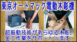 東京オートマック電動木彫機、ハンドクラフト、ハンドメイト、ニューウッドカーバ、チーゼルワイス