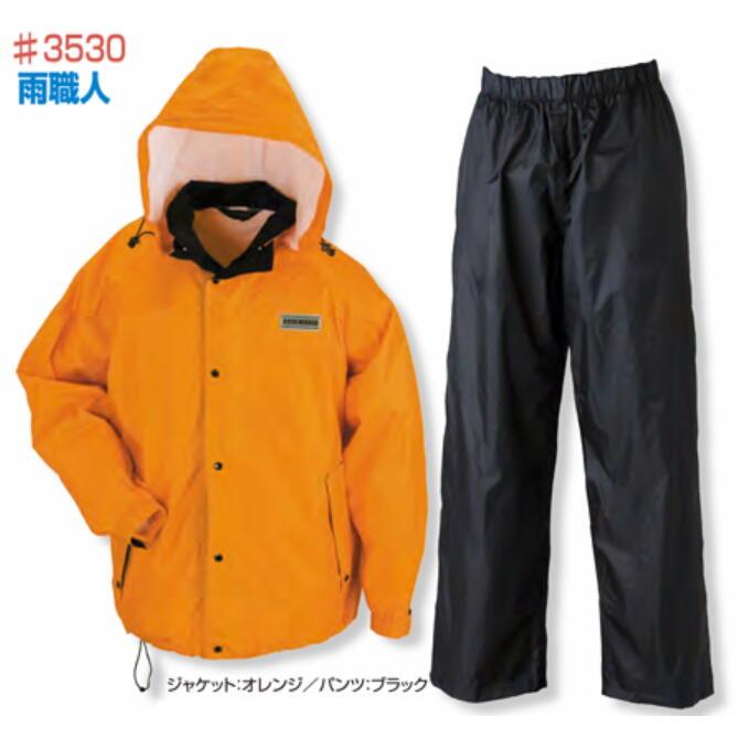 雨職人 雨合羽 オレンジ×ブラック :#3530<川西工業>「趣味生活雑貨セレクトショップ」I−Land<アイランド>