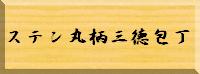 関市 正広作 ステンレス丸柄三徳包丁
