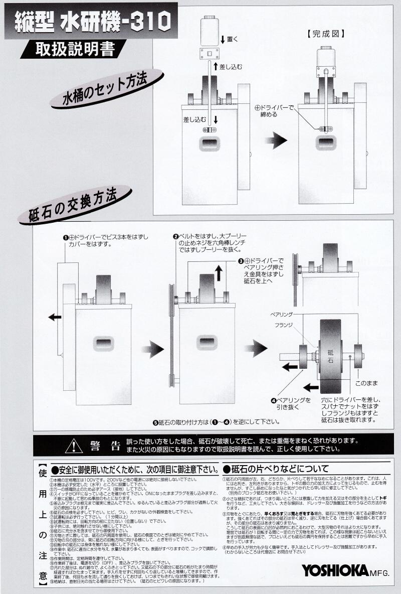 縦型 ステンレス製水研機-310 <吉岡製作所>「趣味生活雑貨セレクトショップ」 I-Land <アイランド>
